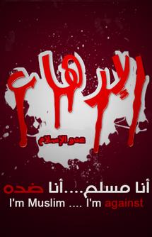 ob_409f9f_no-terror.png