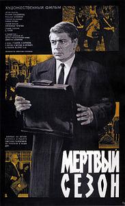 Mertvyi_sezon_poster.jpg