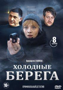holodnye-berega-8-serij-2019-poster-v.2-1140x1618